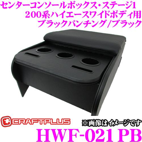 クラフトプラス センターコンソールボックス トヨタ 200系 ハイエース 1/2/3/4/5型 ワイドボディ用 内装パーツ HWF-021PB CENTER CONSOLE BOX STAGE1 カラー:ブラックパンチング/ブラック 日本製/車検対応