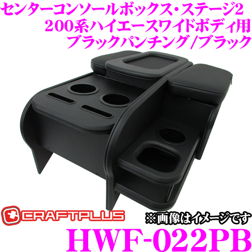クラフトプラス センターコンソールボックストヨタ 200系 ハイエース 1/2/3/4/5型 ワイドボディ用 内装パーツ HWF-022PBCENTER CONSOLE BOX STAGE2カラー:ブラックパンチング/ブラック日本製/車検対応
