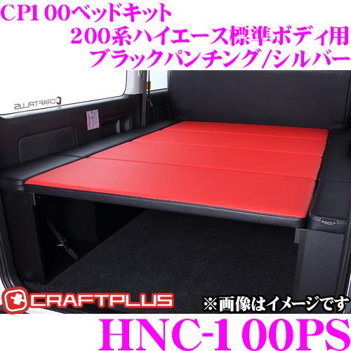 クラフトプラス CP100 ベッドキット トヨタ 200系 ハイエース 1/2/3/4/5型 標準ボディ用 内装パーツ HNC-100PS カラー:ブラックパンチング/シルバー日本製/車検対応