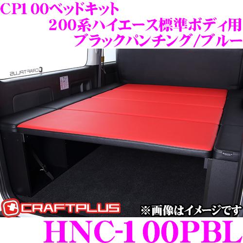 クラフトプラス CP100 ベッドキット トヨタ 200系 ハイエース 1/2/3/4/5型 標準ボディ用 内装パーツ HNC-100PBL カラー:ブラックパンチング/ブルー 日本製/車検対応