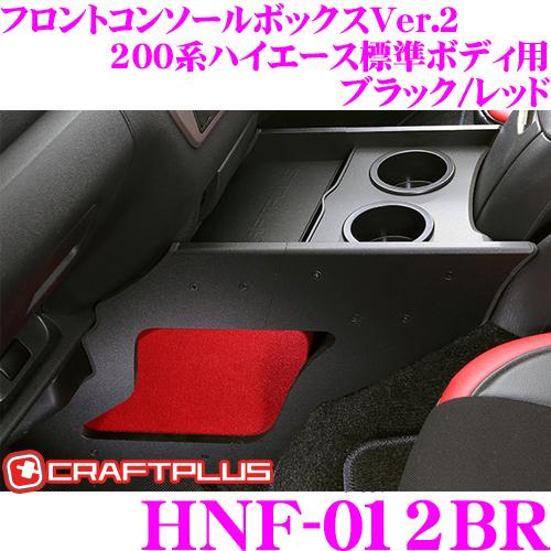 クラフトプラス フロントコンソールボックスVer.2 トヨタ 200系 ハイエース 1/2/3/4/5型 標準ボディ用 内装パーツ HNF-012BR サイドカラー:レッド 日本製/車検対応