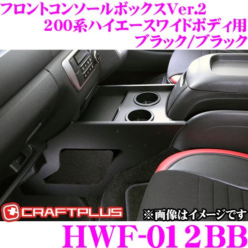 クラフトプラス フロントコンソールボックスVer.2 トヨタ 200系 ハイエース 1/2/3/4/5型 ワイドボディ用 内装パーツ HWF-012BB サイドカラー:ブラック 日本製/車検対応