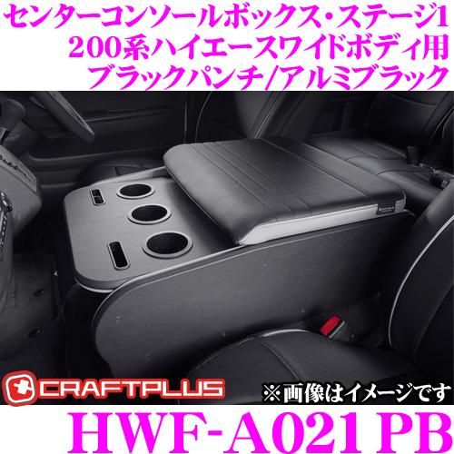 クラフトプラス センターコンソールボックス トヨタ 200系 ハイエース 1/2/3/4/5型 ワイドボディ用 内装パーツ HWF-A021PB CENTER CONSOLE BOX STAGE1 カラー:ブラックパンチング/アルミニウムブラック 日本製/車検対応