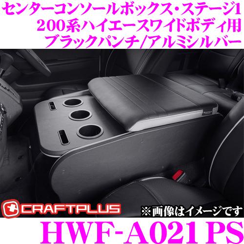 クラフトプラス センターコンソールボックス トヨタ 200系 ハイエース 1/2/3/4/5型 ワイドボディ用 内装パーツ HWF-A021PS CENTER CONSOLE BOX STAGE1 カラー:ブラックパンチング/アルミニウムシルバー 日本製/車検対応