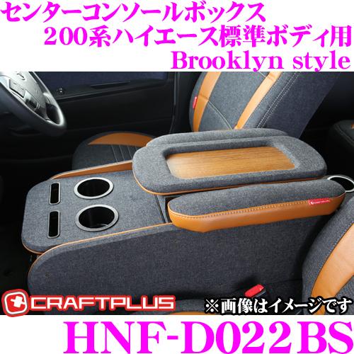 クラフトプラス センターコンソールボックス トヨタ 200系 ハイエース 1/2/3/4/5型 標準ボディ用 内装パーツ HNF-D022BS CENTER CONSOLE BOX STAGE2 Brooklyn style(ブルックリンスタイル) 日本製/車検対応