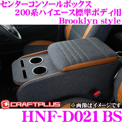 クラフトプラス センターコンソールボックス トヨタ 200系 ハイエース 1/2/3/4/5型 標準ボディ用 内装パーツ HNF-D021BS CENTER CONSOLE BOX STAGE1 Brooklyn style(ブルックリンスタイル) 日本製/車検対応