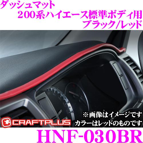 クラフトプラス ダッシュマット トヨタ 200系 ハイエース 1/2/3/4/5型 標準ボディ用 内装パーツ HNF-030BR カラー:ブラック/レッド 日本製/車検対応