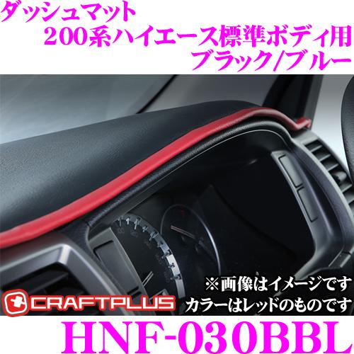 クラフトプラス ダッシュマット トヨタ 200系 ハイエース 1/2/3/4/5型 標準ボディ用 内装パーツ HNF-030BBL カラー:ブラック/ブルー 日本製/車検対応