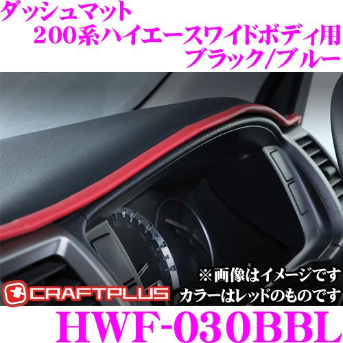 クラフトプラス ダッシュマット トヨタ 200系 ハイエース 1/2/3/4/5型 ワイドボディ用 内装パーツ HWF-030BBL カラー:ブラック/ブルー 日本製/車検対応