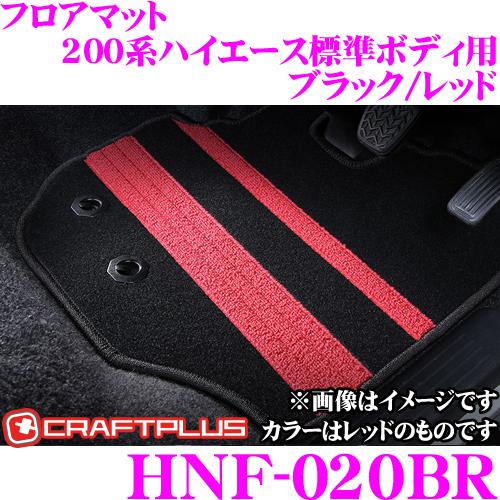 クラフトプラス フロアマット トヨタ 200系 ハイエース 1/2/3/4/5型 標準ボディ用 内装パーツ HNF-020BR カラー:ブラック/レッド 日本製/車検対応