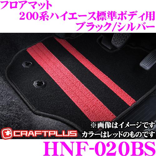 クラフトプラス フロアマット トヨタ 200系 ハイエース 1/2/3/4/5型 標準ボディ用 内装パーツ HNF-020BS カラー:ブラック/シルバー 日本製/車検対応