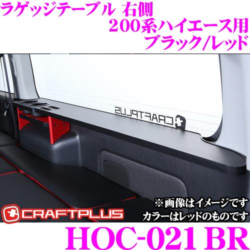 クラフトプラス ラゲッジテーブル 右側 トヨタ 200系 ハイエース 1/2/3/4/5型用 標準ボディー/ワイドボディ共通 内装パーツ HOC-021BR カラー:プレミアムブラック/レッド 日本製/車検対応