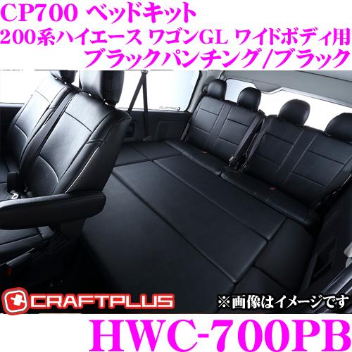 クラフトプラス CP700 ベッドキット トヨタ 200系 ハイエース ワゴンGL 1/2/3/4/5型 ワイドボディ用 内装パーツ HWC-700PB カラー:ブラックパンチング/ブラック 日本製/車検対応