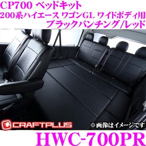 クラフトプラス CP700 ベッドキットトヨタ 200系 ハイエース ワゴンGL 1/2/3/4/5型 ワイドボディ用 内装パーツHWC-700PRカラー:ブラックパンチング/レッド日本製/車検対応