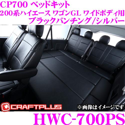 クラフトプラス CP700 ベッドキットトヨタ 200系 ハイエース ワゴンGL 1/2/3/4/5型 ワイドボディ用 内装パーツHWC-700PSカラー:ブラックパンチング/シルバー日本製/車検対応