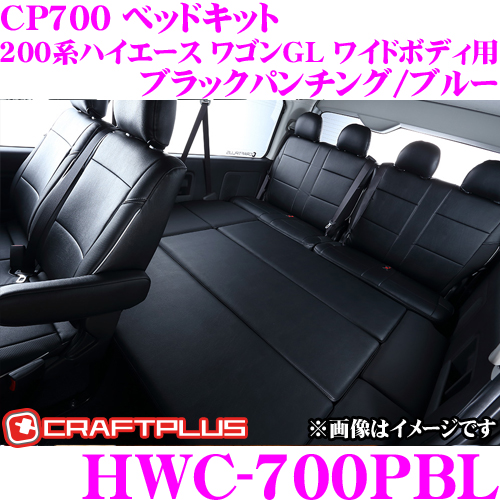 クラフトプラス CP700 ベッドキットトヨタ 200系 ハイエース ワゴンGL 1/2/3/4/5型 ワイドボディ用 内装パーツHWC-700PBLカラー:ブラックパンチング/ブルー日本製/車検対応