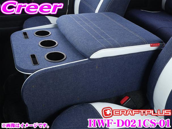 クラフトプラス センターコンソールボックス トヨタ 200系 ハイエース 1/2/3/4/5型 ワイドボディ用 内装パーツ HWF-D021CS-01 CENTER CONSOLE BOX STAGE1 California style Type.1(カリフォルニアスタイル) 日本製/車検対応