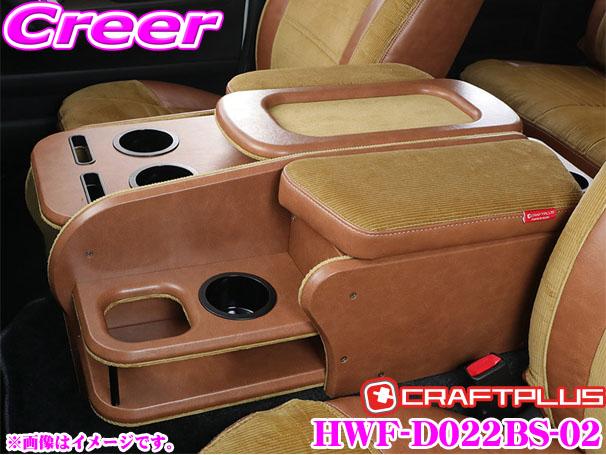 クラフトプラス センターコンソールボックス トヨタ 200系 ハイエース 1/2/3/4/5型 ワイドボディ用 内装パーツ HWF-D022BS-02 CENTER CONSOLE BOX STAGE2 Brooklyn style Type.2(ブルックリンスタイル) 日本製/車検対応