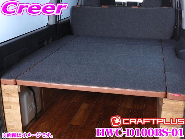 クラフトプラス CP100ベッドキットトヨタ 200系 ハイエース 1/2/3/4型 ワイドボディ用 内装パーツ HWC-D100BS-01Brooklyn style Type.1(ブルックリンスタイル)日本製/車検対応