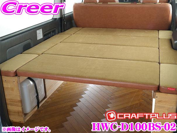 クラフトプラス CP100ベッドキットトヨタ 200系 ハイエース 1/2/3/4型 ワイドボディ用 内装パーツ HWC-D100BS-02Brooklyn style Type.2(ブルックリンスタイル)日本製/車検対応