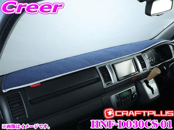 クラフトプラス ダッシュマットトヨタ 200系 ハイエース 1/2/3/4/5型 標準ボディ用 内装パーツ HNF-D030CS-01California style Type.1(カリフォルニアスタイル)日本製/車検対応