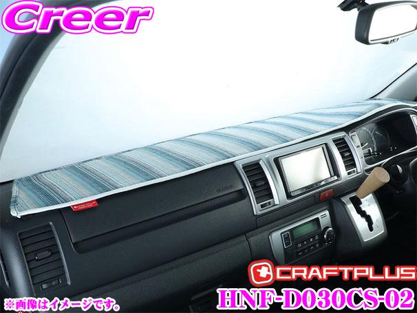 クラフトプラス ダッシュマットトヨタ 200系 ハイエース 1/2/3/4/5型 標準ボディ用 内装パーツ HNF-D030CS-02California style Type.2(カリフォルニアスタイル)日本製/車検対応