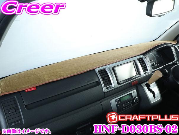 クラフトプラス ダッシュマットトヨタ 200系 ハイエース 1/2/3/4/5型 標準ボディ用 内装パーツ HNF-D030BS-02Brooklyn style Type.2(ブルックリンスタイル)日本製/車検対応
