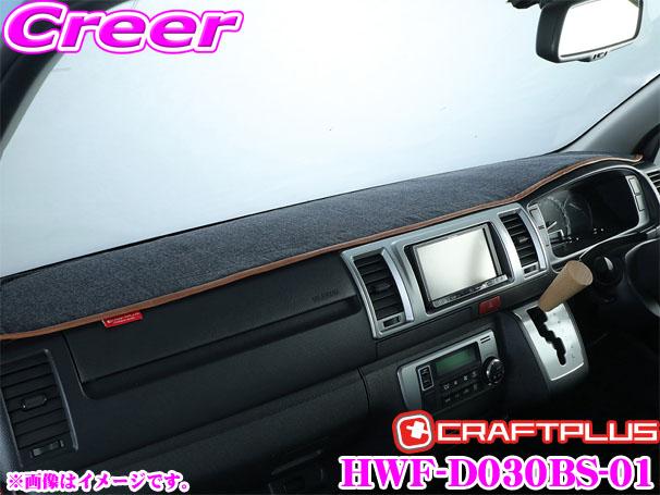 クラフトプラス ダッシュマットトヨタ 200系 ハイエース 1/2/3/4/5型 ワイドボディ用 内装パーツ HWF-D030BS-01Brooklyn style Type.1(ブルックリンスタイル)日本製/車検対応