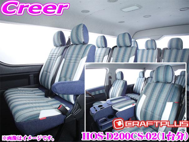 クラフトプラス シートカバートヨタ 200系 ハイエース S-GL(1型/2型/3型/4型/5型)用 内装パーツ HOS-D200CS-02デニム シートカバー ユーロプレミアム セットCalifornia style2(カリフォルニアスタイル2)日本製/車検対応