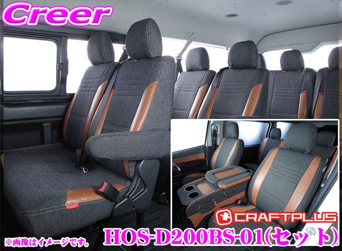 クラフトプラス シートカバー ユーロプレミアムトヨタ 200系 ハイエース 1/2/3/4/5型 内装パーツ HOS-D200BS-01Brooklyn style Type.1(ブルックリンスタイル)日本製/車検対応