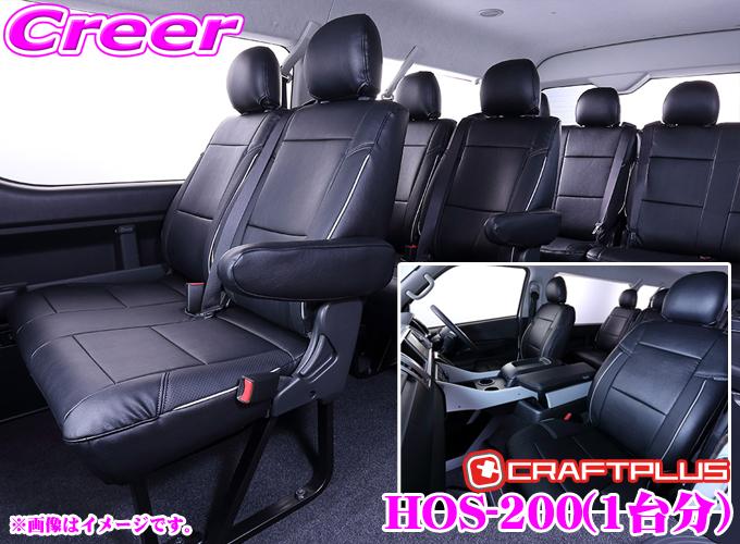 クラフトプラス シートカバートヨタ 200系 ハイエース ワゴンGL S-GL S-GLワイド用 内装パーツ HOS-200ユーロプレミアム セット(1台分)日本製/車検対応