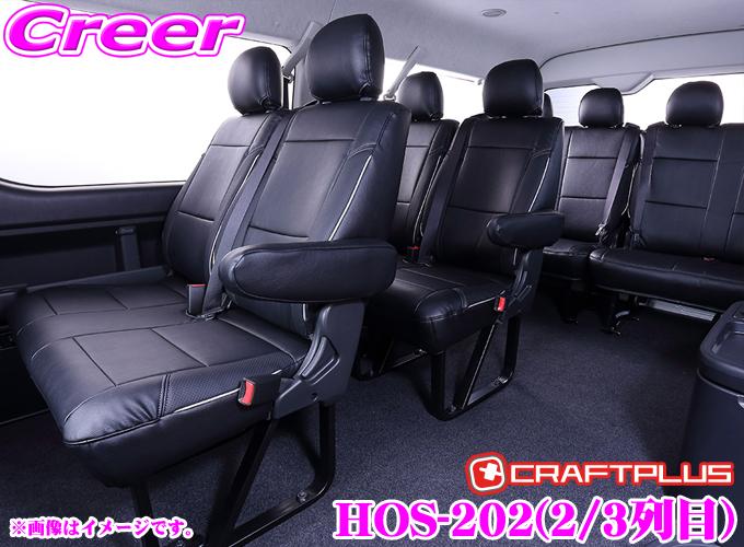 クラフトプラス シートカバートヨタ 200系 ハイエース ワゴンGL S-GL S-GLワイド用 内装パーツ HOS-202ユーロプレミアム (2列目/3列目のみ) 後部座席日本製/車検対応
