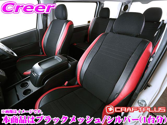 クラフトプラス シートカバー トヨタ 200系 ハイエース S-GL(通常シート リアシートベルトなし)用 内装パーツ HOS-110MS ユーロスポーツ ブラックメッシュ/シルバー セット(1台分) 日本製/車検対応