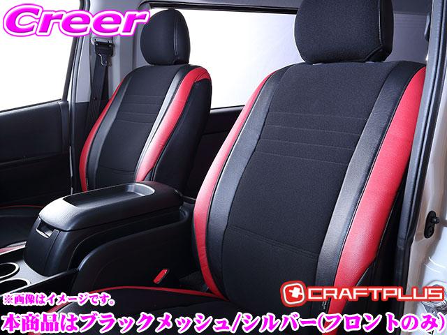クラフトプラス シートカバー トヨタ 200系 ハイエース S-GL(通常シート)用 内装パーツ HOS-101MS ユーロスポーツ ブラックメッシュ/シルバー (通常シート フロントシートのみ) 日本製/車検対応