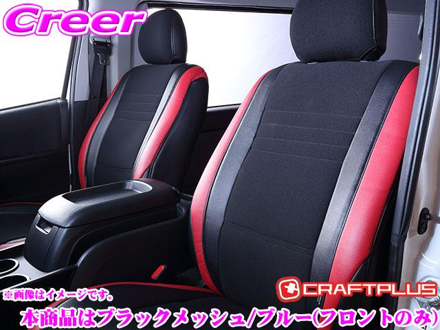 クラフトプラス シートカバー トヨタ 200系 ハイエース S-GL(通常シート)用 内装パーツ HOC-101MBL ユーロスポーツ ブラックメッシュ/ブルー (通常シート フロントシートのみ) 日本製/車検対応