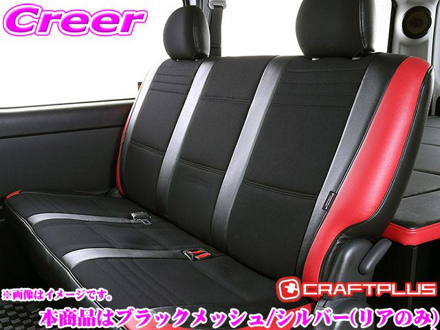 クラフトプラス シートカバートヨタ 200系 ハイエース S-GL(通常シート リアシートベルトなし)用 内装パーツ HOS-112MSユーロスポーツ ブラックメッシュ/シルバー (リアシートのみ)日本製/車検対応【HN1000】
