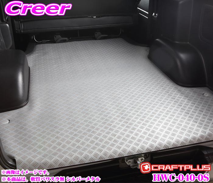 クラフトプラス カーゴマットトヨタ 200系 ハイエース 1/2/3/4/5型 ワイドボディ S-GL用 内装パーツ HWC-040-0S軟質パワースライド無 シルバーメタル日本製/車検対応