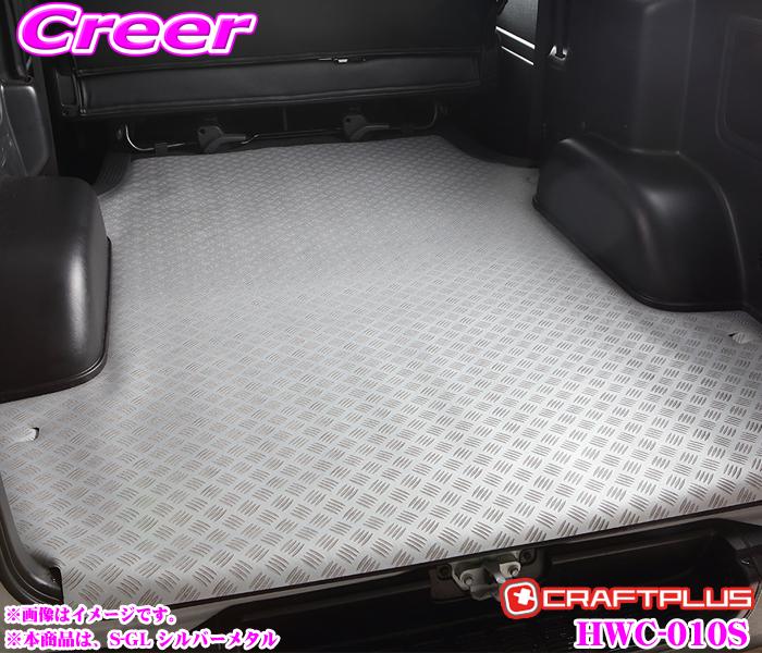 クラフトプラス カーゴマットトヨタ 200系 ハイエース 1/2/3/4/5型 ワイドボディ S-GL用 内装パーツ HWC-010SS-GL シルバーメタル日本製/車検対応