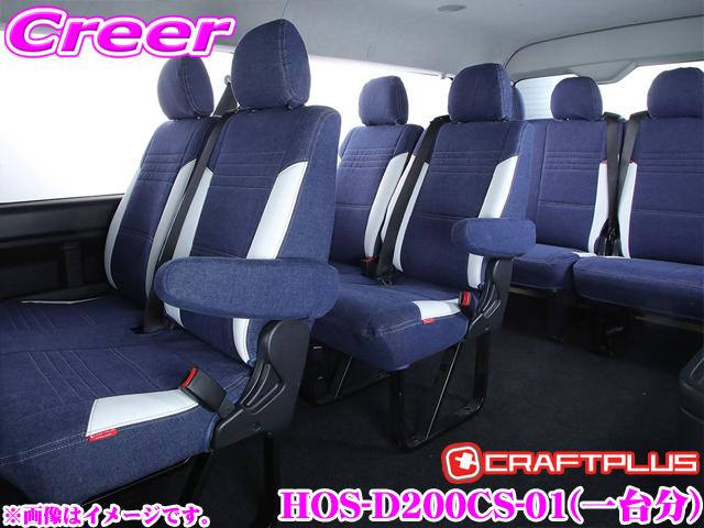 クラフトプラス シートカバー トヨタ 200系 ハイエース S-GL(1型/2型/3型/4型/5型)用 内装パーツ HOS-D200CS-01 デニム シートカバー ユーロプレミアム 1台分セット California style1(カリフォルニアスタイル1) 日本製/車検対応