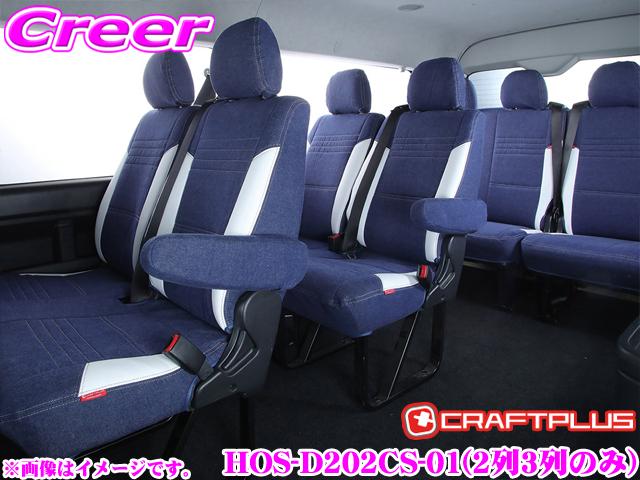 クラフトプラス シートカバートヨタ 200系 ハイエース S-GL(1型/2型/3型/4型/5型)用 内装パーツ HOS-D202CS-01デニム シートカバー ユーロプレミアム 2列・3列のみCalifornia style1(カリフォルニアスタイル1)日本製/車検対応