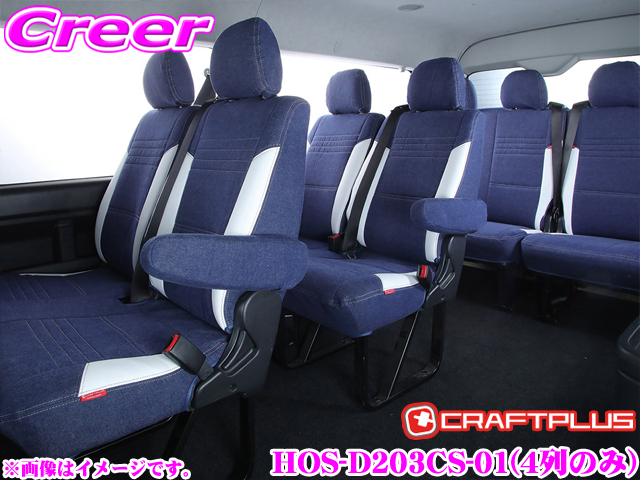 クラフトプラス シートカバートヨタ 200系 ハイエース S-GL(1型/2型/3型/4型/5型)用 内装パーツ HOS-D203CS-01デニム シートカバー ユーロプレミアム 4列のみCalifornia style1(カリフォルニアスタイル1)日本製/車検対応