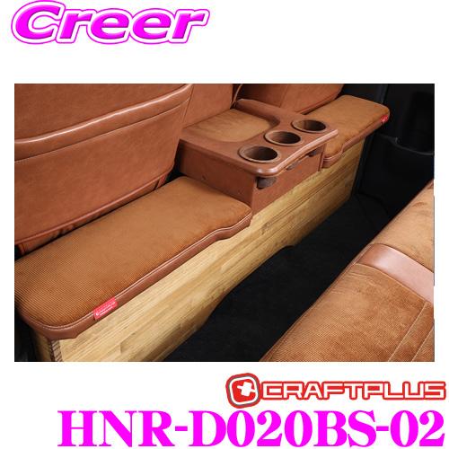 クラフトプラス セカンドキャビネットトヨタ 200系 ハイエース 1/2/3/4/5型 標準ボディ用 内装パーツ HNR-D020BS-02Brooklyn style Type.2(ブルックリンスタイル)日本製/車検対応