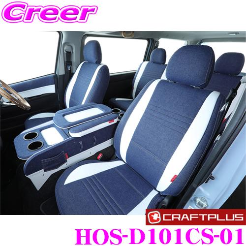 クラフトプラス シートカバー HOS-D101CS-01 ユーロスポーツ California style type1 フロントのみ トヨタ 200系 ハイエース S-GL(1型/2型/3型/4型/5型)用 日本製/車検対応