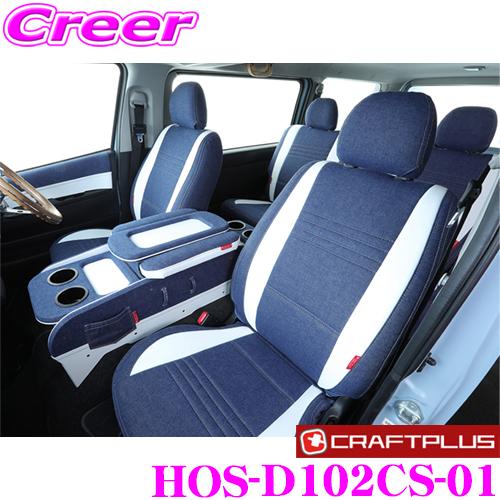 クラフトプラス シートカバー HOS-D102CS-01 ユーロスポーツ California style type1 リアのみ トヨタ 200系 ハイエース S-GL(1型/2型/3型/4型/5型)用 日本製/車検対応