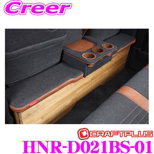 クラフトプラス セカンドキャビネットトヨタ 200系 ハイエース 1/2/3/4/5型 標準ボディ用 内装パーツ HNR-D021BS-01Brooklyn style Type.1(ブルックリンスタイル)日本製/車検対応