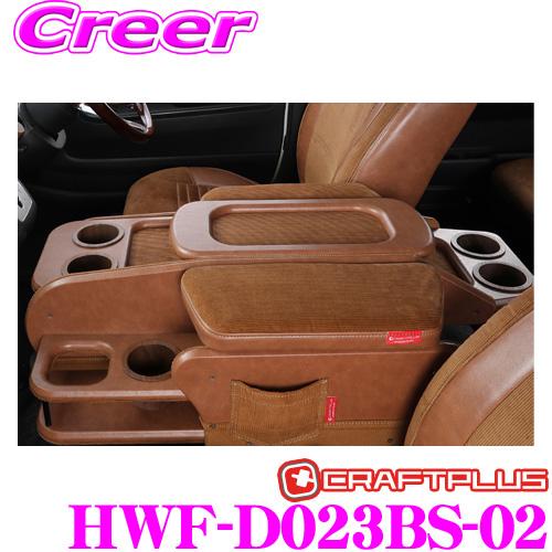 クラフトプラス センターコンソールボックストヨタ 200系 ハイエース 1/2/3/4/5型 ワイドボディ用 内装パーツ HWF-D023BS-02CENTER CONSOLE BOX STAGE3Brooklyn style Type.2(ブルックリンスタイル)日本製/車検対応