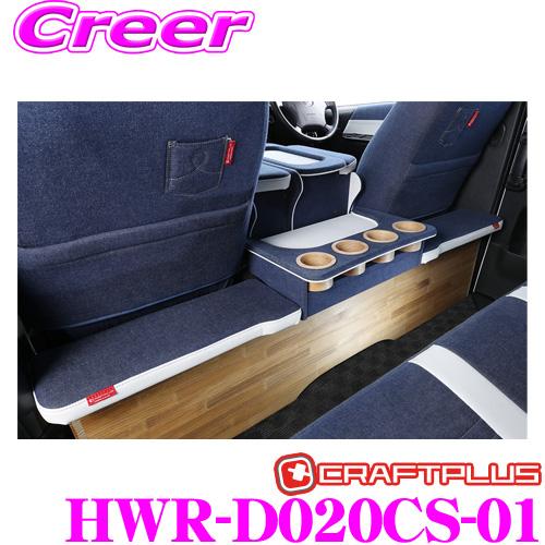 送料無料 クラフトプラス セカンドキャビネット トヨタ 200系 ハイエース 1 デポー 2 3 4 5 California 車検対応 日本製 HWR-D020CS-01 6型 カリフォルニアスタイル style Type.1 出荷 内装パーツ ワイドボディ用