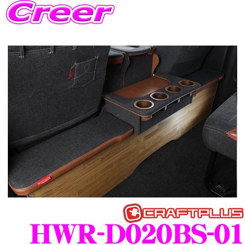 クラフトプラス セカンドキャビネットトヨタ 200系 ハイエース 1/2/3/4/5型 ワイドボディ用 内装パーツ HWR-D020BS-01Brooklyn style Type.1(ブルックリンスタイル)日本製/車検対応