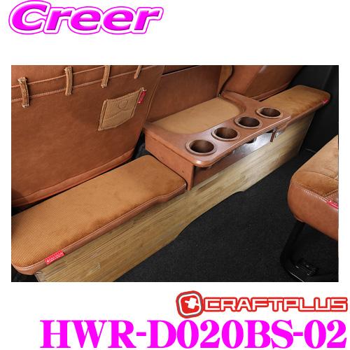 クラフトプラス セカンドキャビネットトヨタ 200系 ハイエース 1/2/3/4/5型 ワイドボディ用 内装パーツ HWR-D020BS-02Brooklyn style Type.2(ブルックリンスタイル)日本製/車検対応