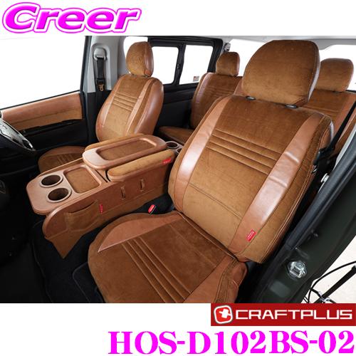 クラフトプラス シートカバー HOS-D102BS-02 ユーロスポーツ Brooklyn Style Type.2 リアのみ トヨタ 200系 ハイエース S-GL(1型/2型/3型/4型/5型)用 日本製/車検対応